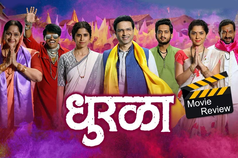 Movie review of Marathi film Dhurala directed by Sameer vidwans