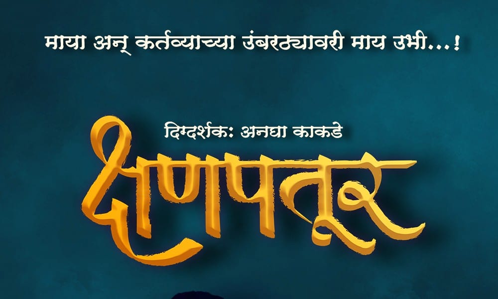 Kshanapatur Song Premiered On Rajshri Marathi