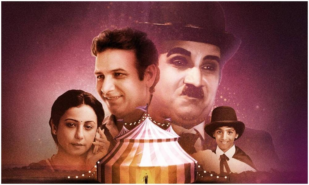 Ram Singh Charlie review in Marathi