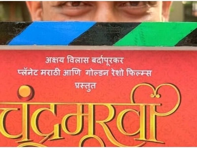 Prasad Oak Directorial Chandramukhi Movie Teaser Released